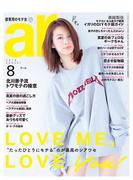 ar 2016年8月号