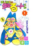 【期間限定価格】まじかる☆タルるートくん 第1巻