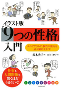 イラスト版「9つの性格」入門