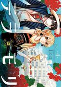 テラモリ 4(裏少年サンデーコミックス)