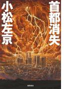 首都消失(徳間文庫)