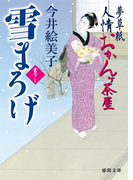 夢草紙人情おかんヶ茶屋 雪まろげ(徳間文庫)