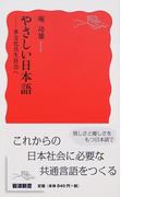 やさしい日本語 多文化共生社会へ