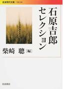 石原吉郎セレクション