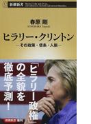 ヒラリー・クリントン その政策・信条・人脈