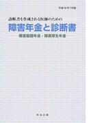 障害年金と診断書 障害基礎年金・障害厚生年金 診断書を作成される医師のための 平成28年7月版