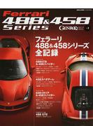 GENROQ BEST OF SERIES Car Entertainment Magazine Vol.2 フェラーリ488&458シリーズ全記録