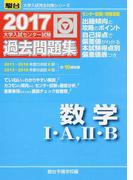 大学入試センター試験過去問題集数学Ⅰ・A,Ⅱ・B