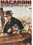 マカロニアクション大全 剣と拳銃の鎮魂曲 増補改訂新装版