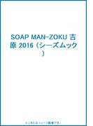SOAP MAN-ZOKU 吉原 2016
