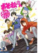 おそ松さん 公式コミックアンソロジー~スクエニセンバツ~(Gファンタジーコミックス)