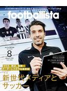月刊footballista 2016年8月号