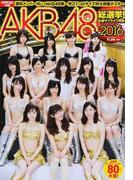 AKB48総選挙!水着サプライズ発表2016 AKB48スペシャルムック