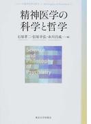 精神医学の科学と哲学