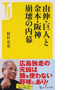 由伸・巨人と金本・阪神崩壊の内幕