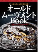 【全1-4セット】オールドムーヴメントBook