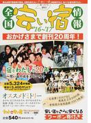 全国安い宿情報 通刊第20号('16〜'17年版)