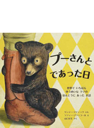 プーさんとであった日 世界でいちばんゆうめいなクマのほんとうにあったお話