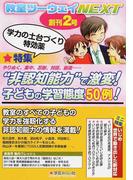 """教室ツーウェイNEXT 創刊2号 """"非認知能力""""で激変!子どもの学習態度50例!"""
