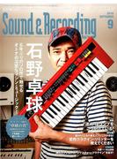 Sound & Recording Magazine (サウンド アンド レコーディング マガジン) 2016年 09月号 [雑誌]
