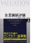 企業価値評価 バリュエーションの理論と実践 第6版 上