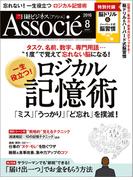 日経ビジネスアソシエ2016年8月号