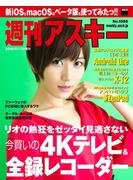 【期間限定50%OFF】週刊アスキー No.1086 (2016年7月12日発行)