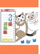 【21-25セット】うり様連絡帳