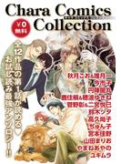 【全1-3セット】Chara Comics Collection(Chara comics)