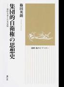 集団的自衛権の思想史 憲法九条と日米安保