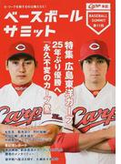 ベースボールサミット 第11回 特集広島東洋カープ
