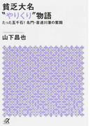 """貧乏大名""""やりくり""""物語 たった五千石!名門・喜連川藩の奮闘"""