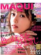 MAQUIA (マキア) 2016年 09月号 [雑誌]