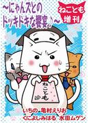 ねことも増刊~にゃんズとのドッキドキな饗宴♪~(ペット宣言)