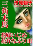 三角木馬 花嫁いじめ花弁なぶり 3(改訂版)(アネ恋♀宣言)