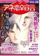 アネ恋♀宣言 Vol.28(アネ恋♀宣言)