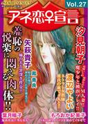 アネ恋♀宣言 Vol.27(アネ恋♀宣言)