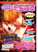 モバイル恋愛宣言 Vol.34(恋愛宣言 )