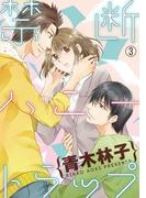 禁断ハニートラップ 3(絶対恋愛Sweet)