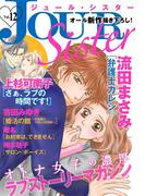 JOUR Sister : 12(ジュールコミックス)