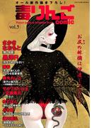毒りんごcomic : 5(アクションコミックス)
