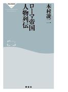 ローマ帝国 人物列伝(祥伝社新書)