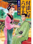 付添い屋・六平太 麒麟の巻 評判娘