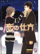 恋の仕方(ガッシュ文庫)