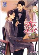 恋 La saison d'amour(ガッシュ文庫)