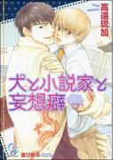 犬と小説家と妄想癖(ガッシュ文庫)