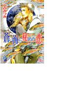 蒼い海に秘めた恋【イラスト入り】(ガッシュ文庫)