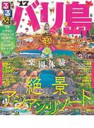 るるぶバリ島'17(るるぶ情報版(海外))