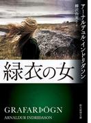 緑衣の女(創元推理文庫)