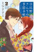 日比野さんちの季節手帖~ワケあり夫婦の十二か月~ 2(プリンセス・コミックス)